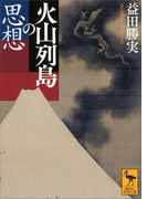 火山列島の思想(講談社学術文庫)