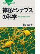 神経とシナプスの科学 現代脳研究の源流(ブルー・バックス)