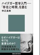 【期間限定価格】ハイデガー哲学入門 『存在と時間』を読む
