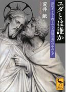 ユダとは誰か 原始キリスト教と『ユダの福音書』の中のユダ(講談社学術文庫)
