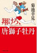 翔けろ、唐獅子牡丹(祥伝社文庫)