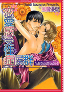 恋愛感受性症候群(10)(ショコラコミックス)