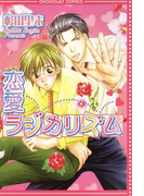 恋愛ラジカリズム(3)(ショコラコミックス)
