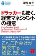ドラッカーも驚く、経営マネジメントの極意(たちばなビジネス新書)