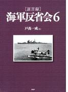 [証言録]海軍反省会 6
