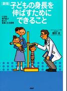 小児科専門医が教える食事と生活習慣 [新版]子どもの身長を伸ばすためにできること