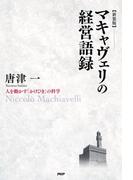 [新装版]マキャヴェリの経営語録