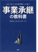 ヒト・モノ・コトを次代へつなぐ 事業承継の教科書