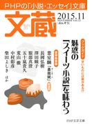 文蔵 2015.11(文蔵)