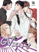 GVスター!【単話版】 (16)(ROOTLADY Comics)