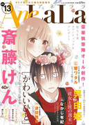 AneLaLa Vol.13(AneLaLa)