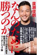 なんのために勝つのか。 ラグビー日本代表を結束させたリーダーシップ論