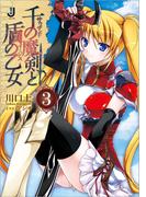千の魔剣と盾の乙女: 3(一迅社文庫)