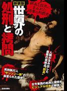 【期間限定価格】新装版 世界の処刑と拷問
