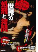 新装版 世界の処刑と拷問(サクラBooks)