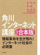 【全15巻合本版】角川インターネット講座(角川学芸出版全集)