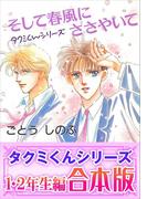 【合本版】タクミくんシリーズ(1) 1・2年生編(角川ルビー文庫)