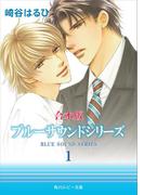 【期間限定価格】【合本版】ブルーサウンドシリーズ(1)(角川ルビー文庫)