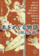 本をめぐる物語 小説よ、永遠に(角川文庫)