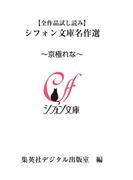 【全作品試し読み】シフォン文庫名作選~京極れな~(シフォン文庫)