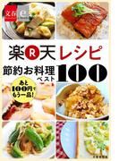 あと100円でもう一品! 楽天レシピ 節約お料理ベスト100【文春e-Books】(文春e-book)
