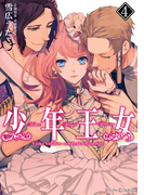 少年王女(4)(シルフコミックス)
