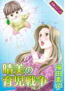 【素敵なロマンスコミック】晴美の育児戦争(ウォーズ)(素敵なロマンス)