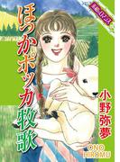【素敵なロマンスコミック】ほっかポッカ牧歌(素敵なロマンス)