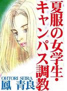 夏服の女学生・キャンパス調教(アネ恋♀宣言)