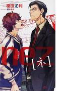 nez (SHY NOVELS) 4巻セット(SHY NOVELS(シャイノベルズ))