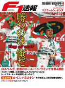 F1速報 2015 Rd17 メキシコGP号(F1速報)