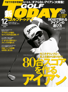 GOLF TODAY 2015年12月号(GOLF TODAY)