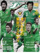 Jリーグサッカーキング2016年1月号(Jリーグサッカーキング)