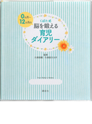 くぼた式0ヵ月~12ヵ月の 脳を鍛える育児ダイアリー (講談社の実用BOOK)(講談社の実用BOOK)