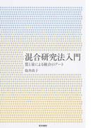 混合研究法入門 質と量による統合のアート