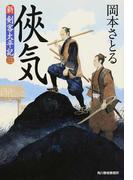 俠気 (ハルキ文庫 時代小説文庫 新・剣客太平記)(ハルキ文庫)
