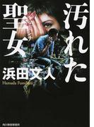 汚れた聖女 (ハルキ文庫)(ハルキ文庫)