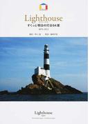 ライトハウス すくっと明治の灯台64基 1870−1912 (World Architecture)