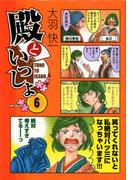【6-10セット】殿といっしょ(フラッパーシリーズ)