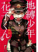 【全1-5セット】地縛少年 花子くん(Gファンタジーコミックス)