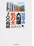 昭和平成大相撲名力士100列伝