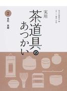 実用茶道具のあつかい 2 茶杓 茶碗