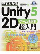 見てわかるUnity5 2Dゲーム制作超入門 (Game Developer Books)