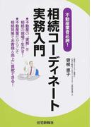 相続コーディネート実務入門 不動産業者必読!