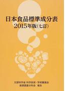 日本食品標準成分表 文部科学省科学技術・学術審議会資源調査分科会報告 2015年版