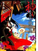 神とよばれた吸血鬼(ガンガンコミックス) 6巻セット