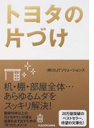 トヨタの片づけ (中経の文庫)(中経の文庫)