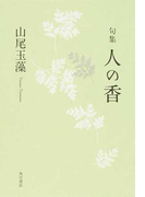 人の香 句集 (角川俳句叢書 日本の俳人100)