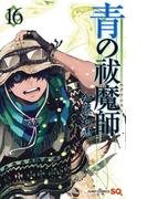 青の祓魔師 16 (ジャンプコミックス)(ジャンプコミックス)