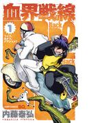 血界戦線Back 2 Back 1 ライツ、カメラ、アクション! (ジャンプコミックス)(ジャンプコミックス)